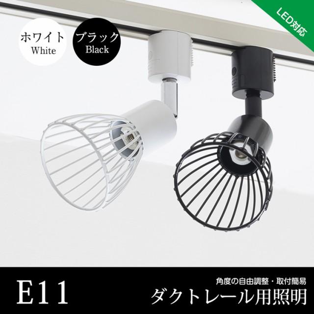 ダクトレール用スポットライト LED照明器具 E11口...