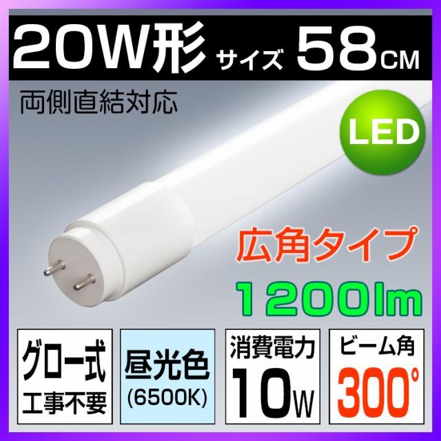 led蛍光灯 20w形 直管 広角300度照射 蛍光灯 led...
