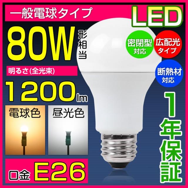 LED電球 E26 80W形相当 密閉型器具対応 光の広が...