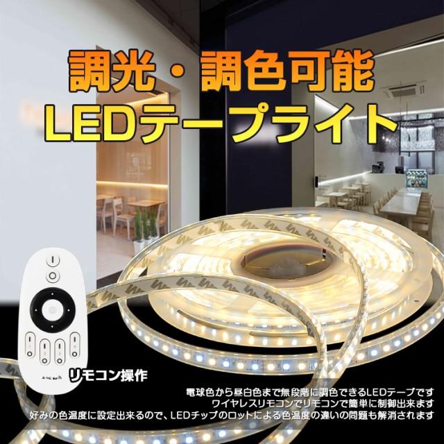 LEDテープライト LED テープ 5m 防水 調色可能 調...