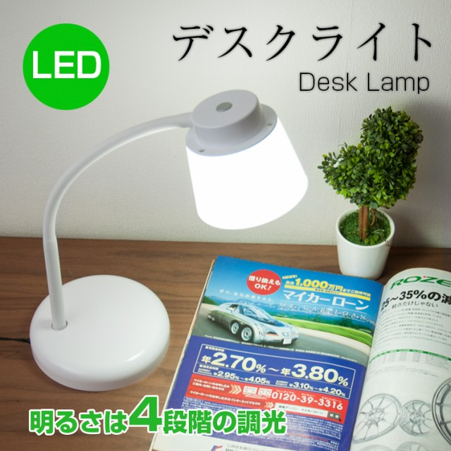 LEDデスクライト LEDデスクスタンド 電気スタンド...