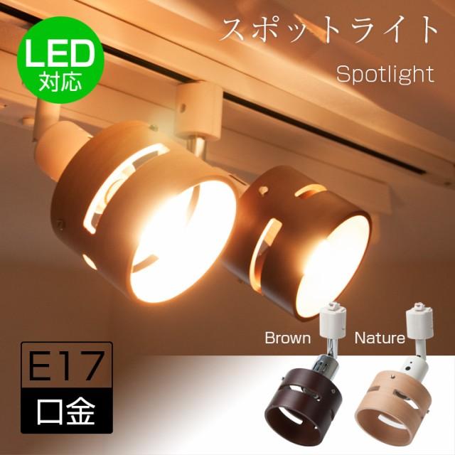 ダクトレール用 照明器具 e17口金 LED電球対応 1...