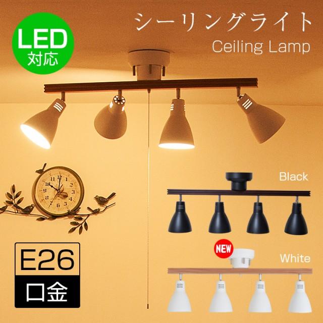 シーリングライト LED電球対応 E26 4灯 照明器具 ...