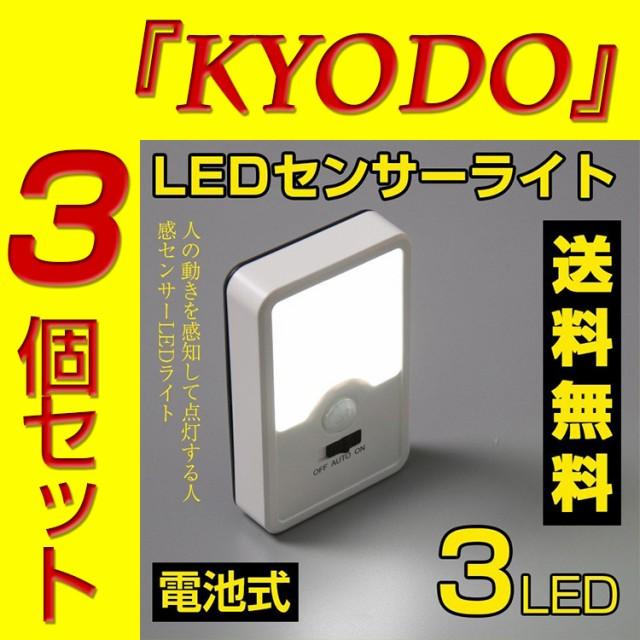 3個セット センサーライト LED ライト 人感センサ...