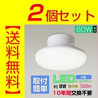 【2個セット】LED小型シーリングライト ダウンラ...