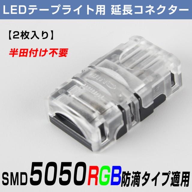2ヶセット LEDテープライト用 延長コネクター RGB...