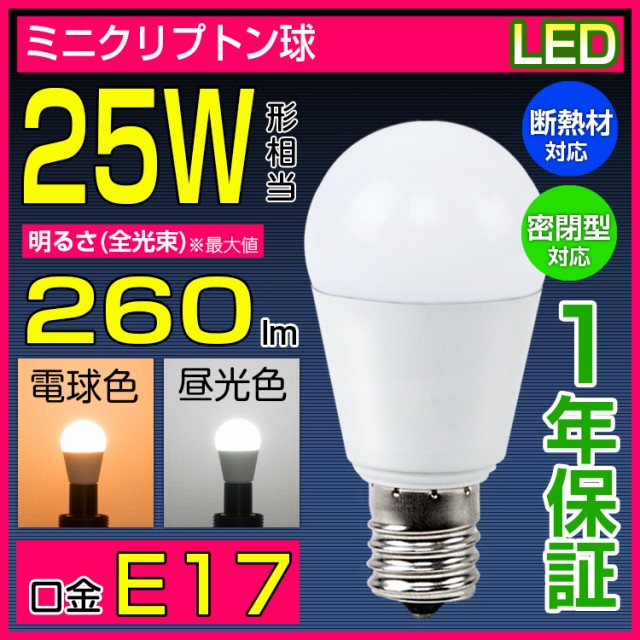 LED電球 E17 25W形相当 ミニクリプトン 小形電球...