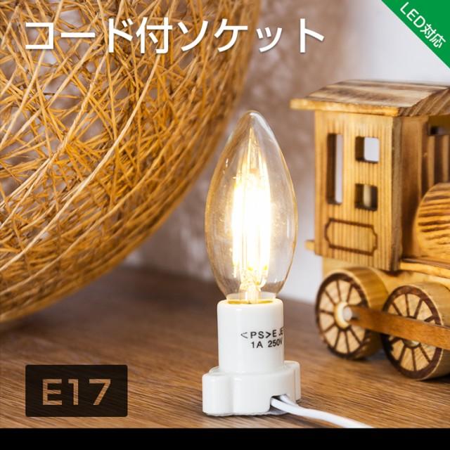 コード付けソケット E17 1.5mコード 電球用ソケッ...