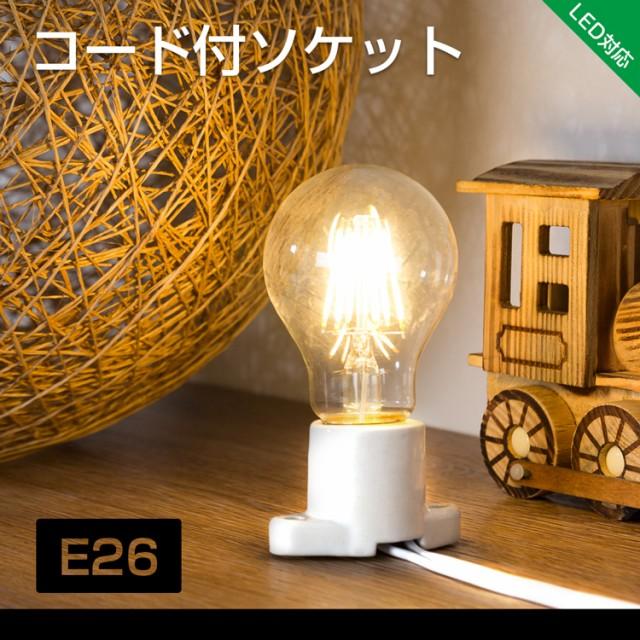 コード付ソケット E26 1.5mコード 裸電球用ソケッ...