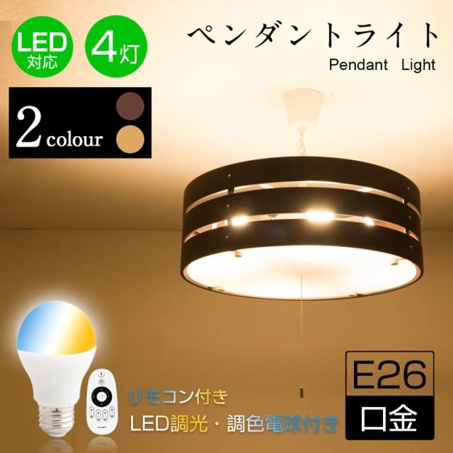 LEDシーリングライト 4灯 ペンダントライト 和風 ...