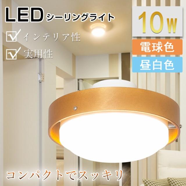 シーリングライト LED 小型シーリングライト 4畳 ...