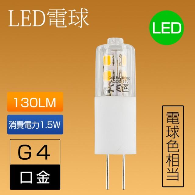 LED電球 G4口金 2835 スポットライト ledシリコン...