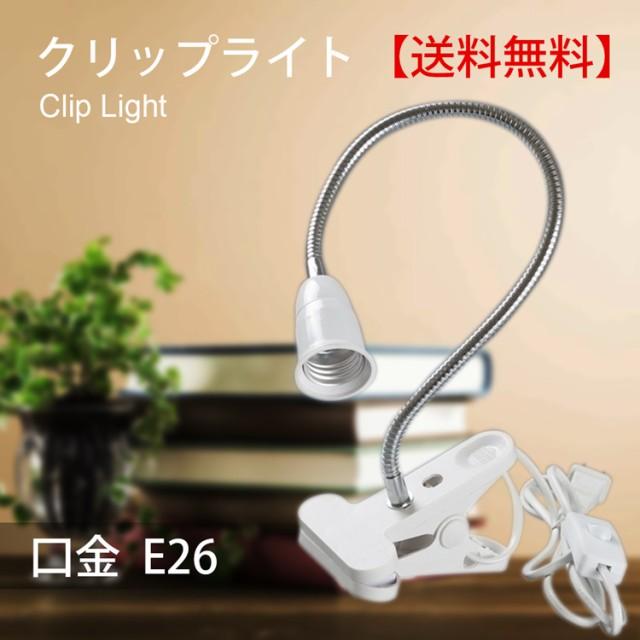 LEDクリップライト E26 デスクライト ベッドサイ...