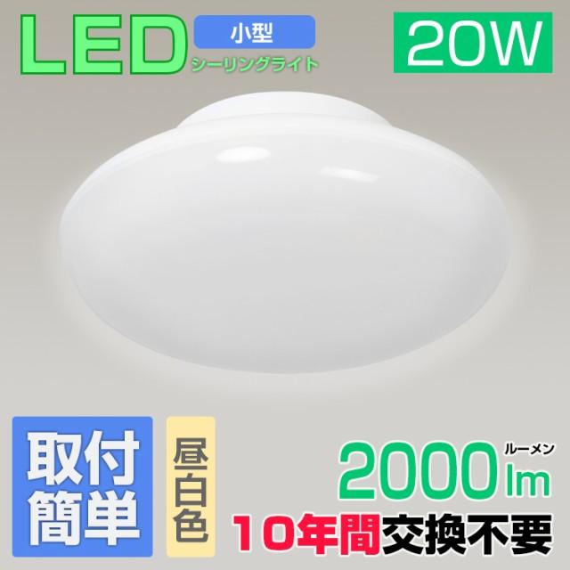 シーリングライト LED 小型 昼白色 おしゃれ 20W ...