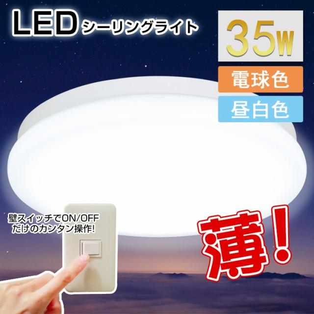シーリングライト  6畳 LED 天井照明 3000lm 35w ...