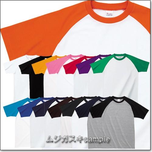 Printstar  5.6oz RSS無地ラグランTシャツ【1000...