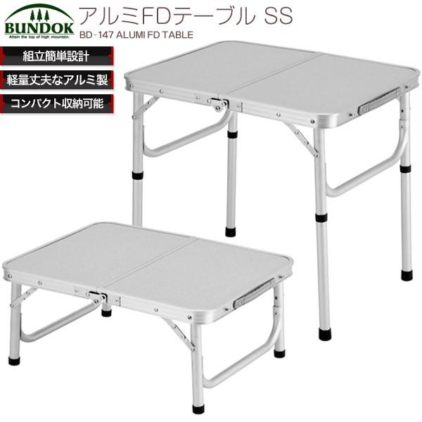 【送料無料】BUNDOK アルミFDテーブル SS
