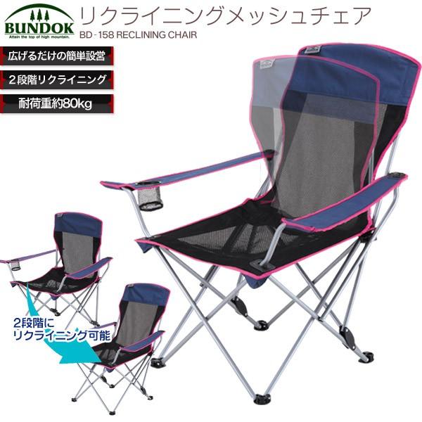 【送料無料】BUNDOK リクライニングメッシュチェ...