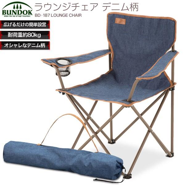 【送料無料】BUNDOK ラウンジチェア デニム柄