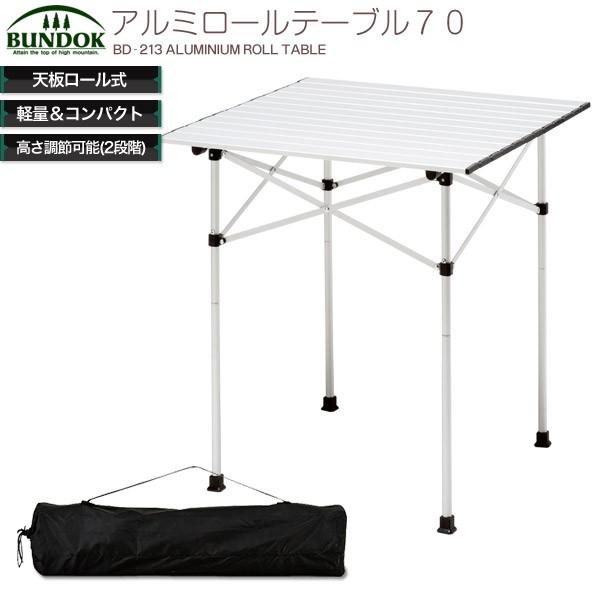 【送料無料】BUNDOK アルミロールテーブル70