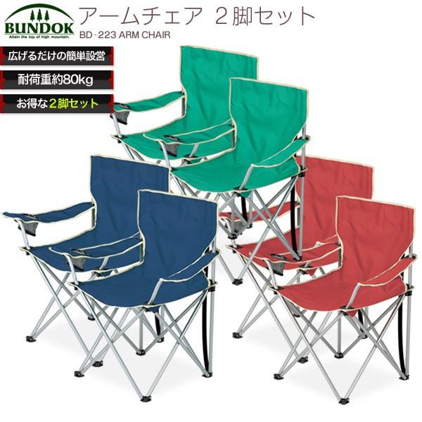 【送料無料】BUNDOK アームチェア 2脚セット
