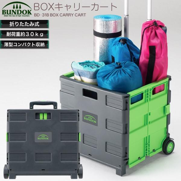 【送料無料】BUNDOK BOXキャリーカート