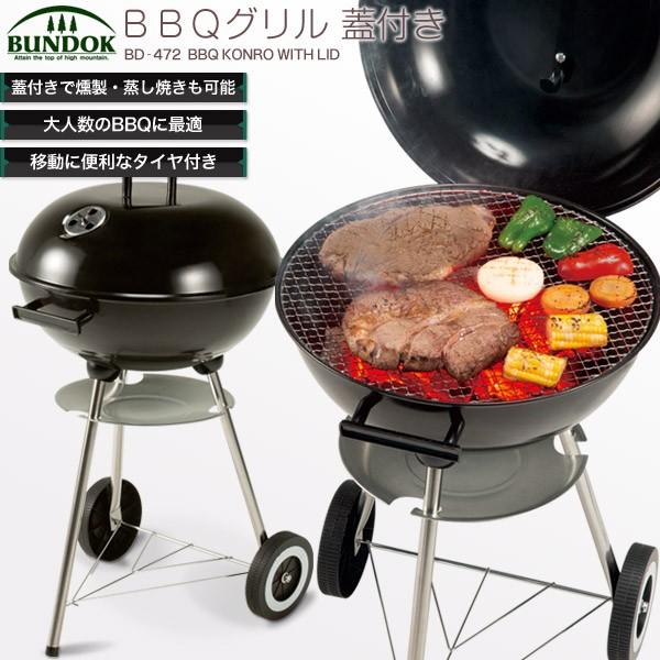 【送料無料】BUNDOK BBQグリル蓋付き