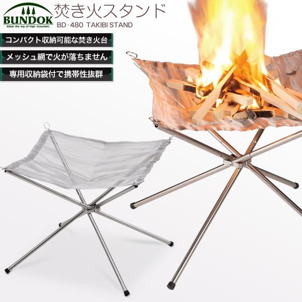 【送料無料】BUNDOK 焚き火スタンド