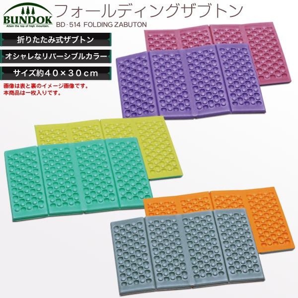 BUNDOK フォールディングザブトン/BD-514/レジャ...