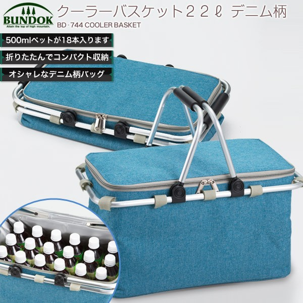 【送料無料】BUNDOK クーラーバスケット 22L デニ...