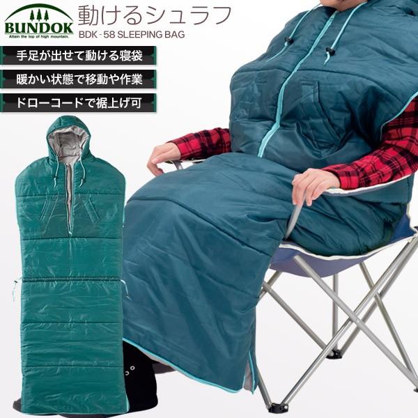 【在庫処分品】【送料無料】BUNDOK 動けるシュラフ/BDK-58/シュラフ、寝袋、着る寝袋、人型寝袋、歩ける、洗える、動ける