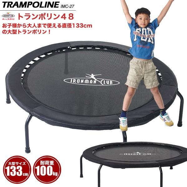 【送料無料】鉄人倶楽部 トランポリン48