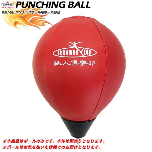 鉄人倶楽部 パンチングボール ボール部品/IMC-88P...
