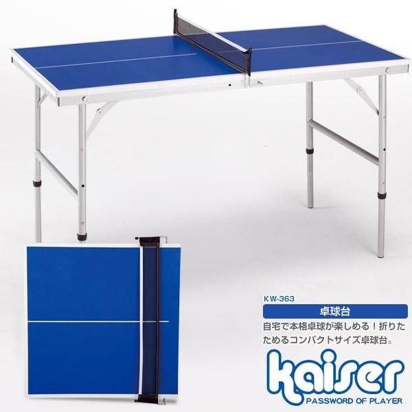 【在庫処分】【送料無料】kaiser 卓球台/KW-363/...