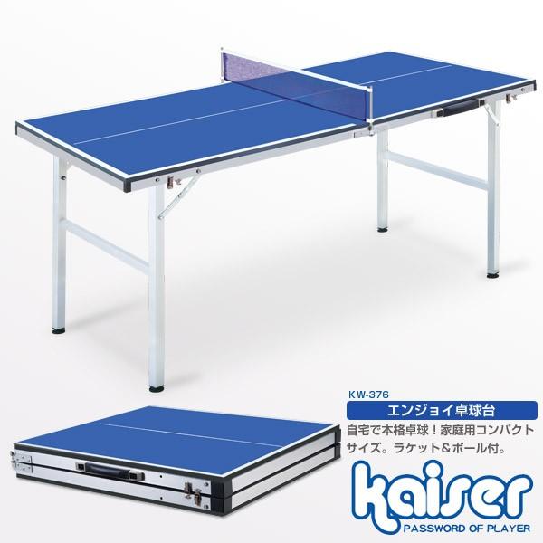 【在庫処分】【送料無料】kaiser エンジョイ卓球...