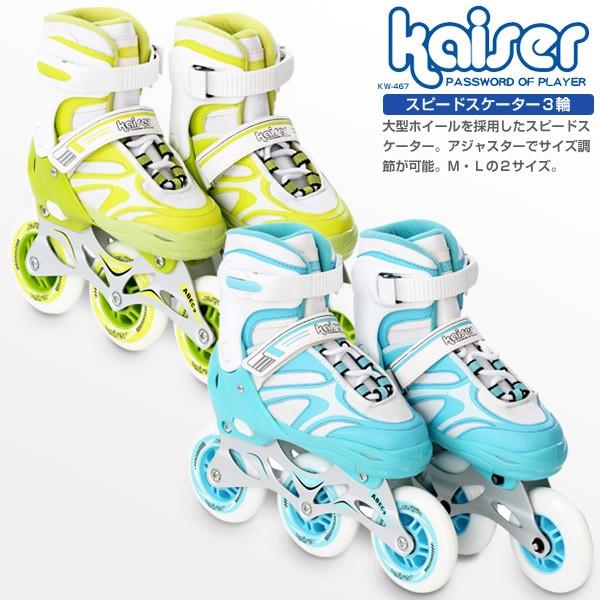 【送料無料】kaiser スピードスケーター3輪/KW-46...