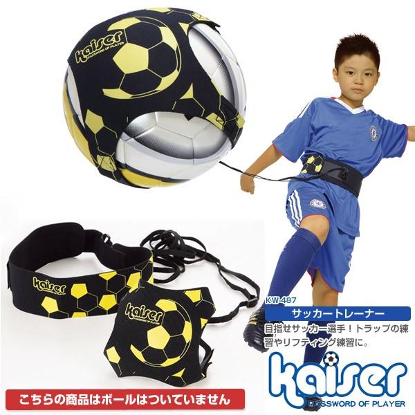 【送料無料】kaiser サッカートレーナー/KW-487/...