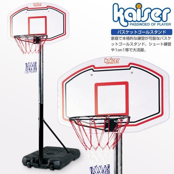 【送料無料】kaiser バスケットゴールスタンド/KW...