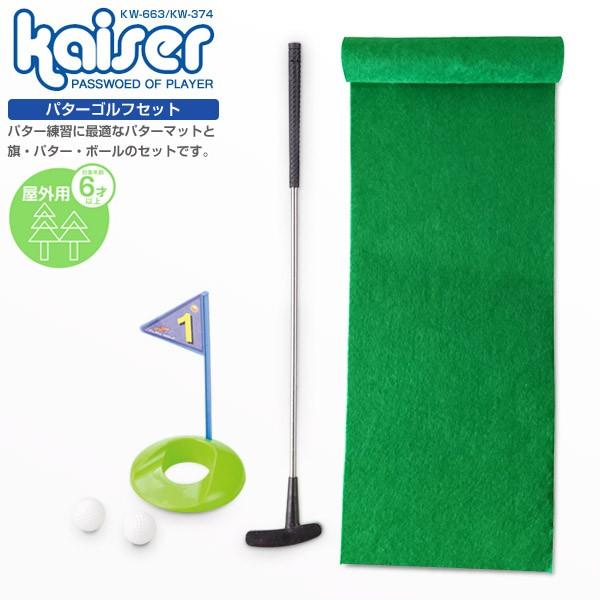 【送料無料】kaiser パターゴルフセット