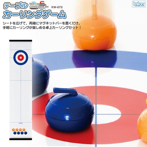 【送料無料】kaiser テーブルカーリングゲーム