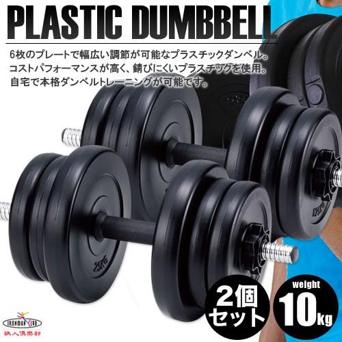 【ダンベル 10kg 2個セット】【送料無料】鉄人倶...