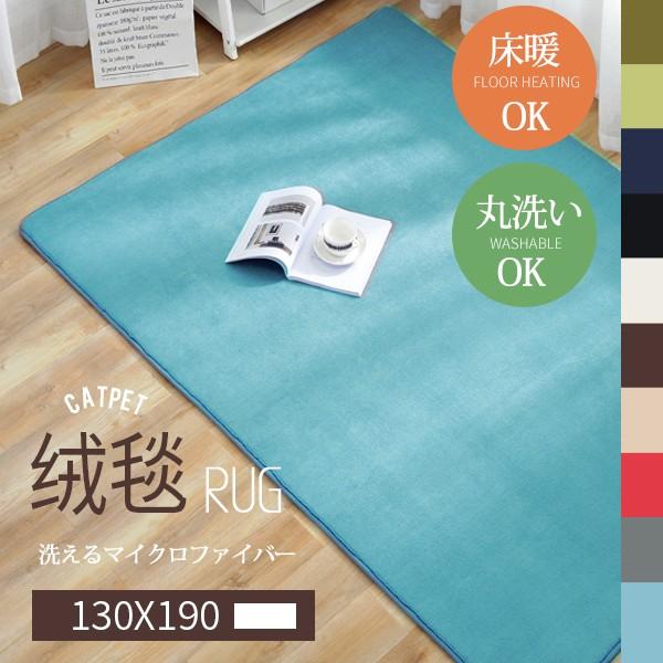 ラグ 130x190 ラグマット カーペット 厚手 絨毯 ...
