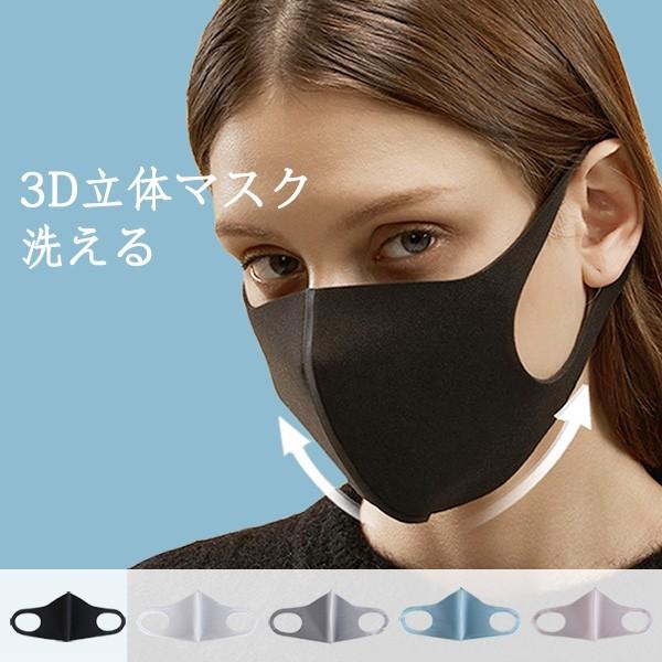 3D立体マスク 洗える ポリウレタン 3枚入 5色 立...