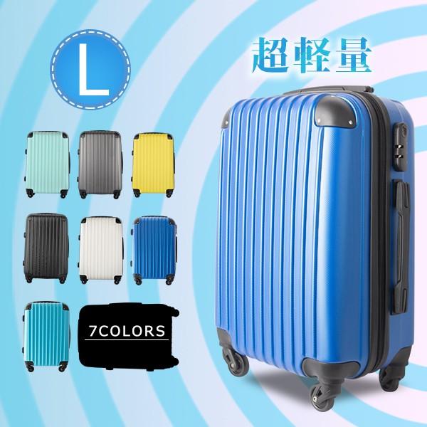スーツケース キャリーケース キャリーバッグ ...