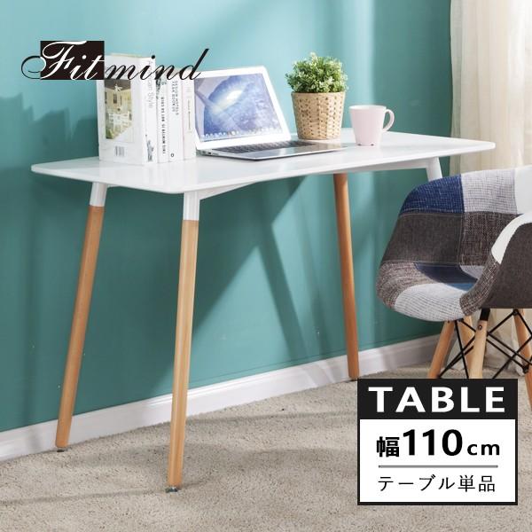 ダイニングテーブル イームズ テーブル 幅110cm ...
