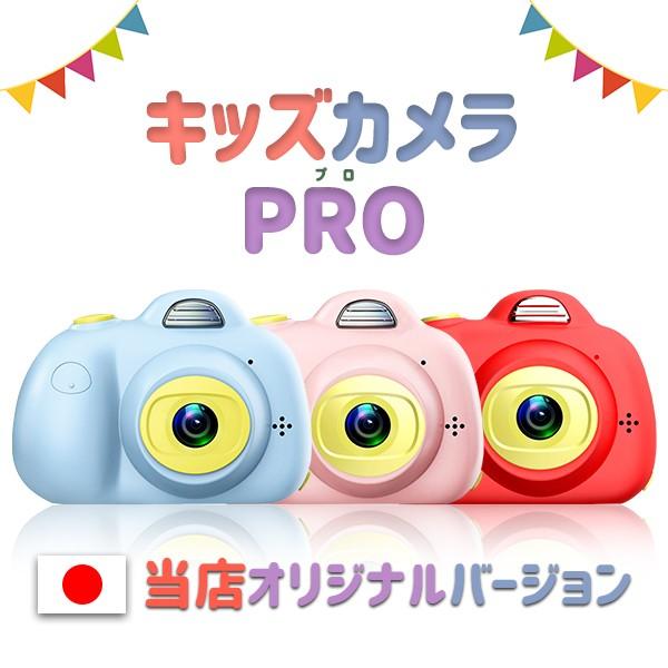 子供用 カメラ キッズカメラPRO 16GBSDカード付 ...
