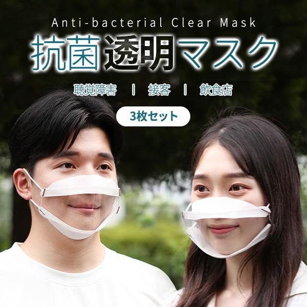 抗菌透明マスク 3枚セット 繰り返し 口元 接客 飲...