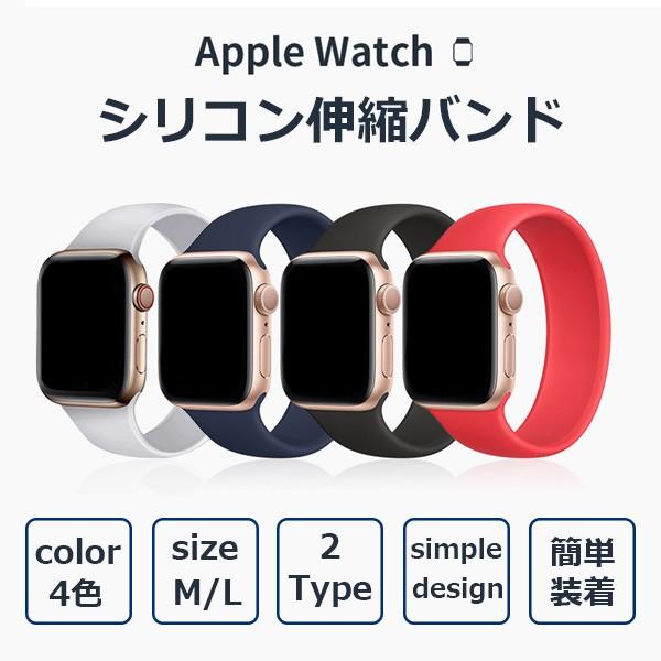 apple watch 伸縮バンド ソロループ 繋ぎ目なし ...