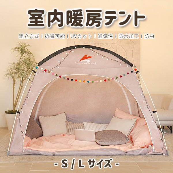 室内テント 暖房テント プライベート空間 保温 保...