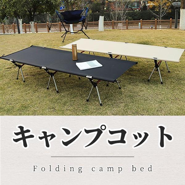 キャンプコット コット キャンプ 椅子 ベッド ソ...